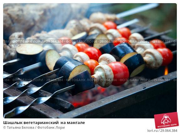 Купить «Шашлык вегетарианский  на мангале», фото № 29064384, снято 31 августа 2018 г. (c) Татьяна Белова / Фотобанк Лори