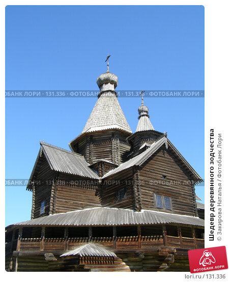 Шедевр деревянного зодчества, фото № 131336, снято 12 августа 2007 г. (c) Закирова Наталья / Фотобанк Лори