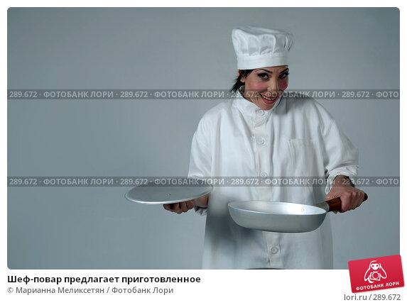 Шеф-повар предлагает приготовленное, фото № 289672, снято 4 мая 2007 г. (c) Марианна Меликсетян / Фотобанк Лори