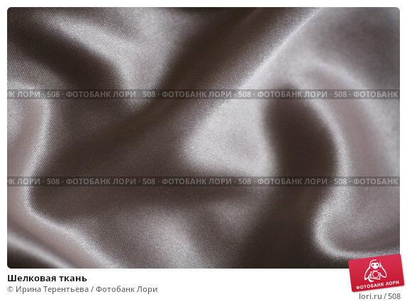 Купить «Шелковая ткань», фото № 508, снято 10 июня 2005 г. (c) Ирина Терентьева / Фотобанк Лори