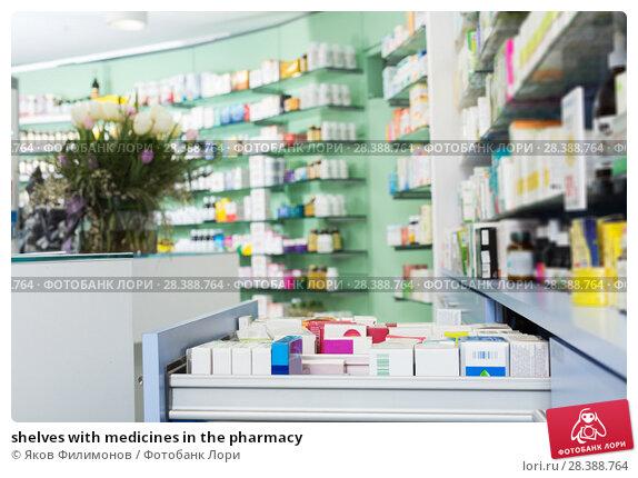 Купить «shelves with medicines in the pharmacy», фото № 28388764, снято 26 марта 2018 г. (c) Яков Филимонов / Фотобанк Лори