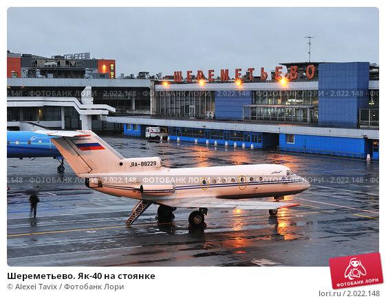 Купить «Шереметьево. Як-40 на стоянке», эксклюзивное фото № 2022148, снято 22 сентября 2010 г. (c) Alexei Tavix / Фотобанк Лори