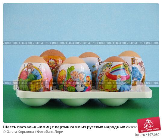 Шесть пасхальных яиц с картинками из русских народных сказок, фото № 197080, снято 8 апреля 2007 г. (c) Ольга Хорькова / Фотобанк Лори