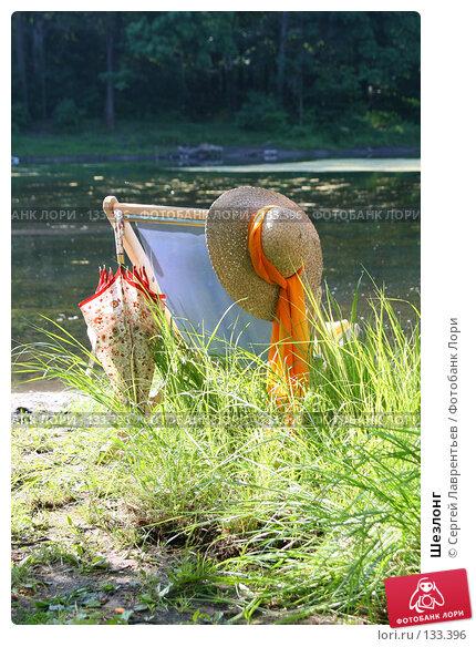 Купить «Шезлонг», фото № 133396, снято 13 июня 2007 г. (c) Сергей Лаврентьев / Фотобанк Лори