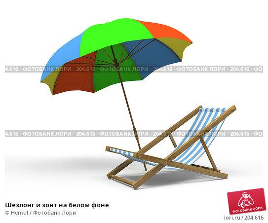 Шезлонг и зонт на белом фоне, иллюстрация № 204616 (c) Hemul / Фотобанк Лори