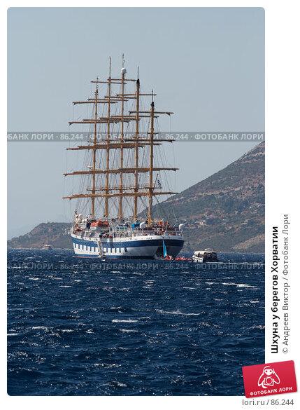 Шхуна у берегов Хорватии, фото № 86244, снято 26 августа 2007 г. (c) Андреев Виктор / Фотобанк Лори