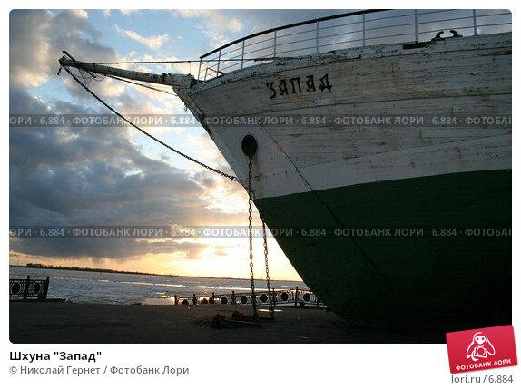 """Шхуна """"Запад"""", фото № 6884, снято 19 апреля 2006 г. (c) Николай Гернет / Фотобанк Лори"""