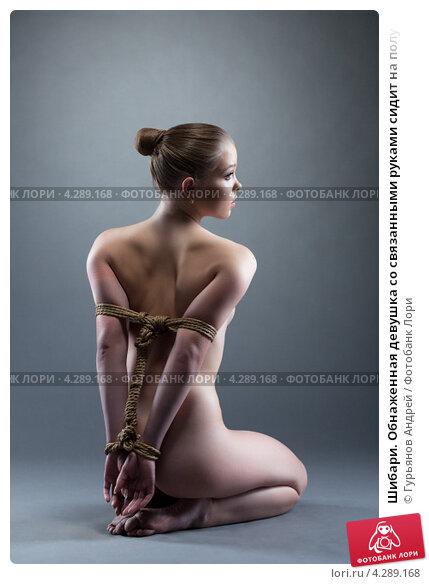 обнаженные девушки с завязанными руками фото