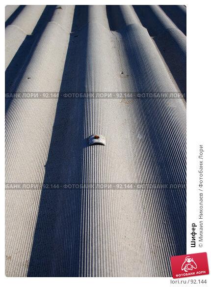 Купить «Шифер», фото № 92144, снято 25 сентября 2007 г. (c) Михаил Николаев / Фотобанк Лори
