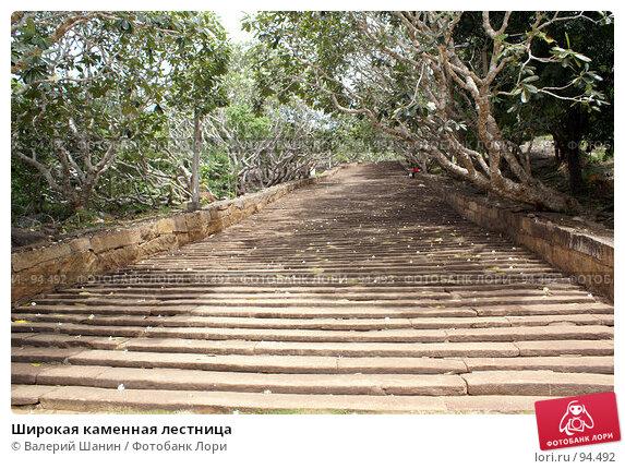 Широкая каменная лестница, фото № 94492, снято 29 мая 2007 г. (c) Валерий Шанин / Фотобанк Лори