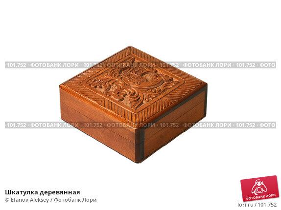 Шкатулка деревянная, фото № 101752, снято 3 декабря 2006 г. (c) Efanov Aleksey / Фотобанк Лори