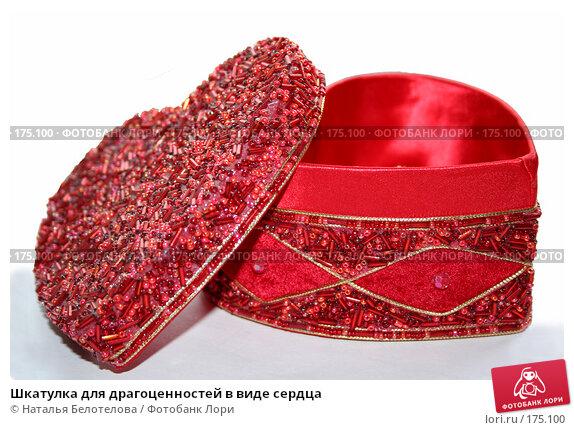 Шкатулка для драгоценностей в виде сердца, фото № 175100, снято 14 сентября 2007 г. (c) Наталья Белотелова / Фотобанк Лори