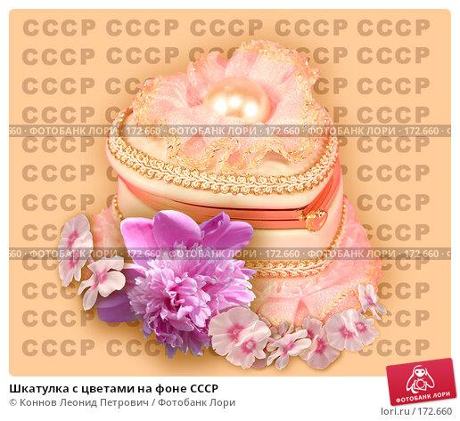 Шкатулка с цветами на фоне СССР, фото № 172660, снято 26 мая 2017 г. (c) Коннов Леонид Петрович / Фотобанк Лори