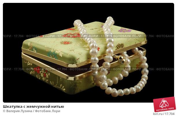 Шкатулка с жемчужной нитью, фото № 17704, снято 2 февраля 2007 г. (c) Валерия Потапова / Фотобанк Лори