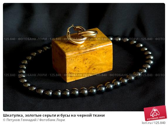 Шкатулка, золотые серьги и бусы на черной ткани, фото № 125840, снято 12 июля 2007 г. (c) Петухов Геннадий / Фотобанк Лори