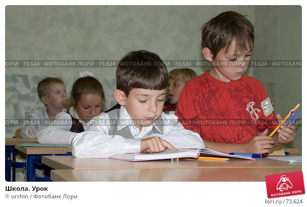 Школа. Урок, фото № 73624, снято 19 августа 2007 г. (c) urchin / Фотобанк Лори