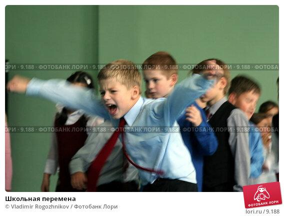 Школьная перемена, фото № 9188, снято 14 сентября 2005 г. (c) Vladimir Rogozhnikov / Фотобанк Лори