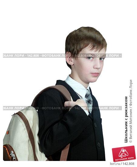 Школьник с рюкзаком, фото № 142808, снято 7 декабря 2007 г. (c) Виталий Матонин / Фотобанк Лори
