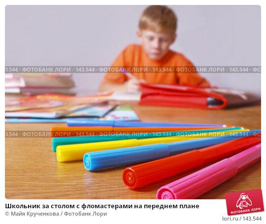 Школьник за столом с фломастерами на переднем плане, фото № 143544, снято 6 сентября 2007 г. (c) Майя Крученкова / Фотобанк Лори