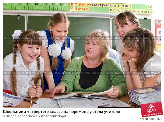 Купить «Школьники четвертого класса на перемене у стола учителя», фото № 883168, снято 7 мая 2009 г. (c) Федор Королевский / Фотобанк Лори