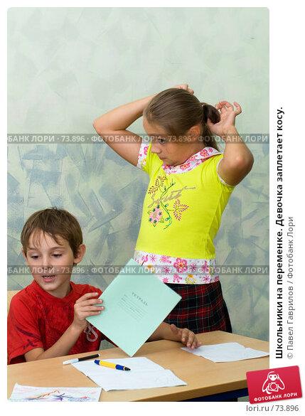 Школьники на переменке. Девочка заплетает косу., фото № 73896, снято 19 августа 2007 г. (c) Павел Гаврилов / Фотобанк Лори