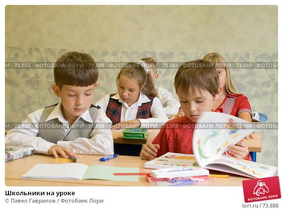 Школьники на уроке, фото № 73888, снято 19 августа 2007 г. (c) Павел Гаврилов / Фотобанк Лори