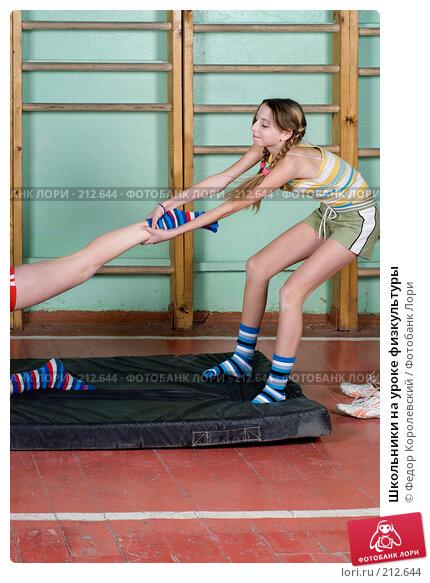 Школьники на уроке физкультуры, фото № 212644, снято 10 февраля 2008 г. (c) Федор Королевский / Фотобанк Лори