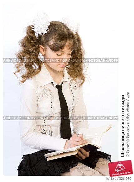Купить «Школьница пишет в тетради», фото № 326960, снято 23 марта 2008 г. (c) Евгений Батраков / Фотобанк Лори