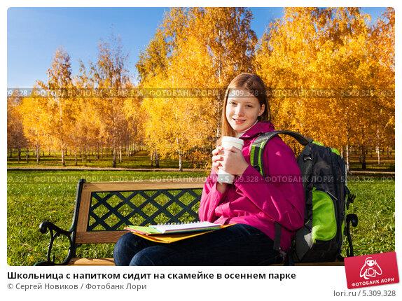 Купить «Школьница с напитком сидит на скамейке в осеннем парке», фото № 5309328, снято 13 октября 2013 г. (c) Сергей Новиков / Фотобанк Лори