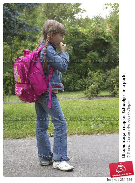 Школьница в парке. Schoolgirl in a park, фото № 251756, снято 21 июля 2017 г. (c) Павел Савин / Фотобанк Лори
