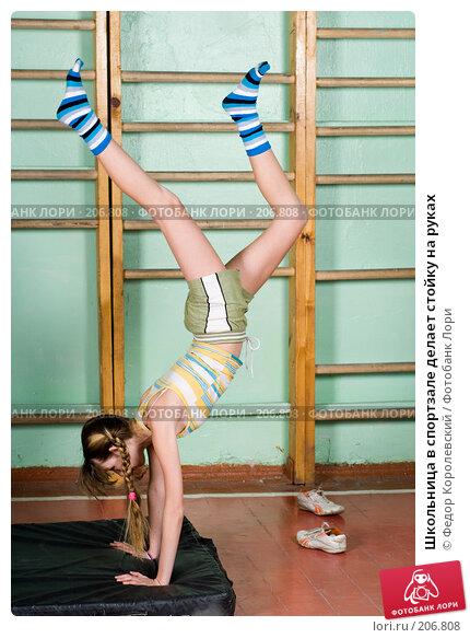 Школьница в спортзале делает стойку на руках, фото № 206808, снято 10 февраля 2008 г. (c) Федор Королевский / Фотобанк Лори
