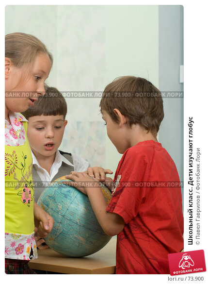 Купить «Школьный класс. Дети изучают глобус», фото № 73900, снято 19 августа 2007 г. (c) Павел Гаврилов / Фотобанк Лори