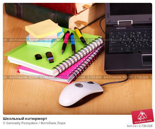 Купить «Школьный натюрморт», фото № 2730028, снято 15 июля 2011 г. (c) Gennadiy Poznyakov / Фотобанк Лори