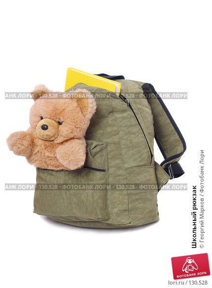 Школьный рюкзак, фото № 130528, снято 31 августа 2007 г. (c) Георгий Марков / Фотобанк Лори