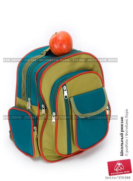 Школьный рюкзак, фото № 319944, снято 27 августа 2007 г. (c) podfoto / Фотобанк Лори
