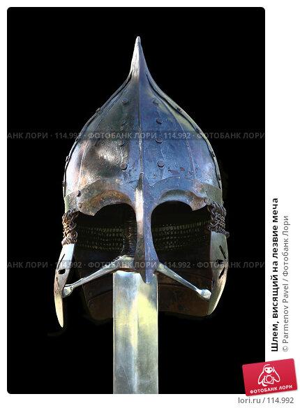 Купить «Шлем, висящий на лезвие меча», фото № 114992, снято 18 июля 2007 г. (c) Parmenov Pavel / Фотобанк Лори