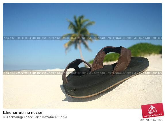 Шлепанцы на песке, фото № 167148, снято 22 сентября 2006 г. (c) Александр Телеснюк / Фотобанк Лори