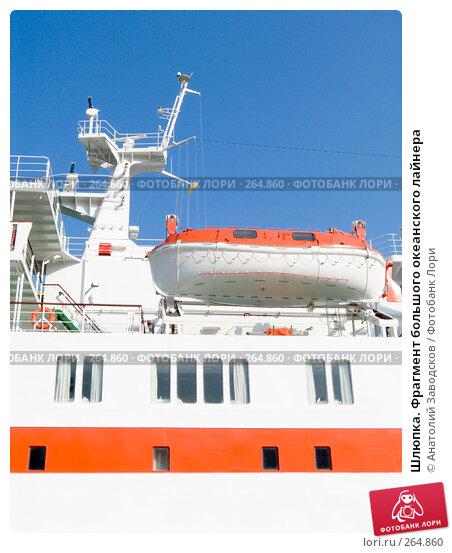 Шлюпка. Фрагмент большого океанского лайнера, фото № 264860, снято 2 июня 2007 г. (c) Анатолий Заводсков / Фотобанк Лори
