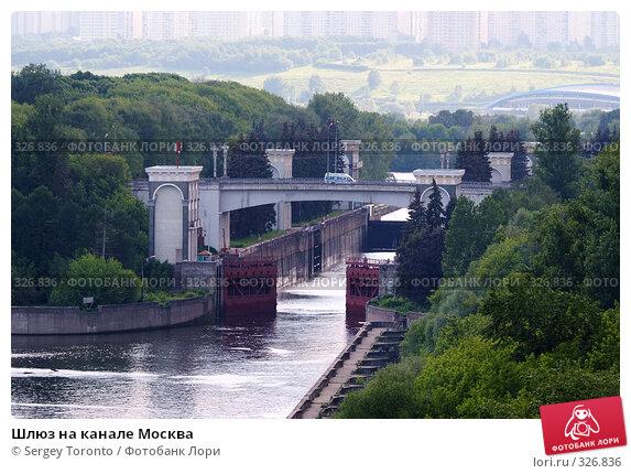 Шлюз на канале Москва, фото № 326836, снято 31 мая 2008 г. (c) Sergey Toronto / Фотобанк Лори