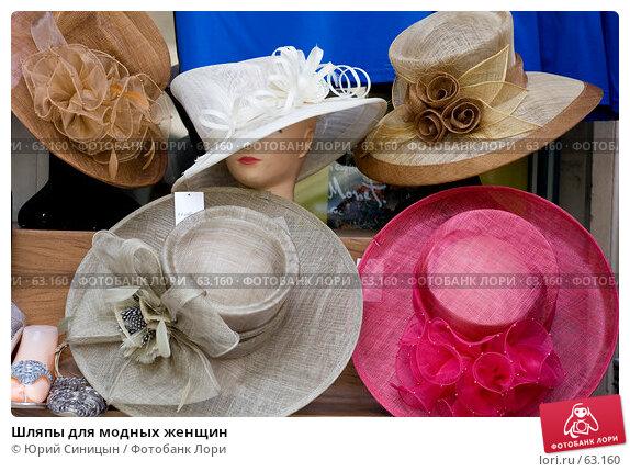 Шляпы для модных женщин, фото № 63160, снято 18 июня 2007 г. (c) Юрий Синицын / Фотобанк Лори