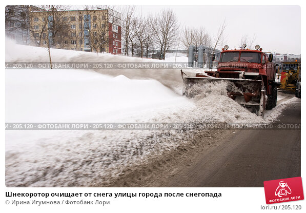 Купить «Шнекоротор очищает от снега улицы города после снегопада», фото № 205120, снято 2 февраля 2008 г. (c) Ирина Игумнова / Фотобанк Лори