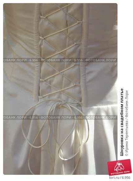 Шнуровка на свадебном платье, эксклюзивное фото № 6956, снято 10 сентября 2005 г. (c) Ирина Терентьева / Фотобанк Лори