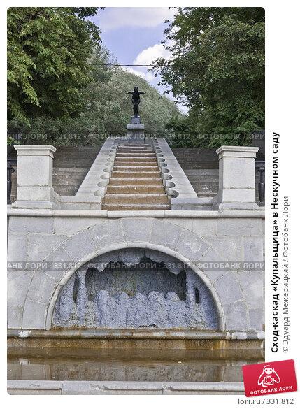 Сход-каскад «Купальщица» в Нескучном саду, фото № 331812, снято 21 июня 2008 г. (c) Эдуард Межерицкий / Фотобанк Лори