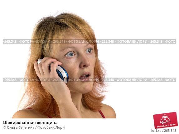 Шокированная женщина, фото № 265348, снято 15 ноября 2007 г. (c) Ольга Сапегина / Фотобанк Лори