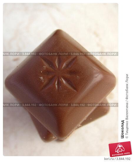 Шоколад. Стоковое фото, фотограф Тищенко Валентина / Фотобанк Лори