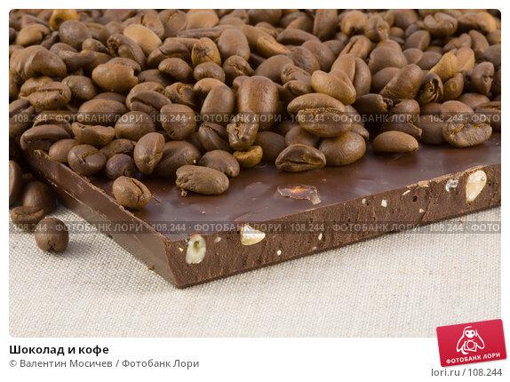 Купить «Шоколад и кофе», фото № 108244, снято 24 марта 2007 г. (c) Валентин Мосичев / Фотобанк Лори