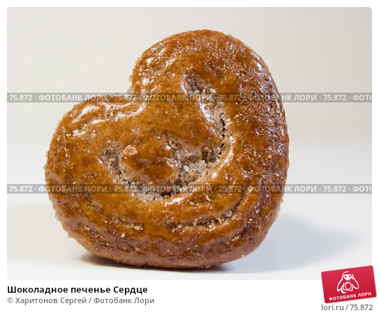 Шоколадное печенье Сердце, фото № 75872, снято 25 августа 2007 г. (c) Харитонов Сергей / Фотобанк Лори