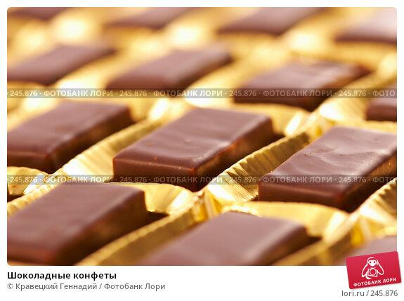 Шоколадные конфеты, фото № 245876, снято 15 сентября 2005 г. (c) Кравецкий Геннадий / Фотобанк Лори