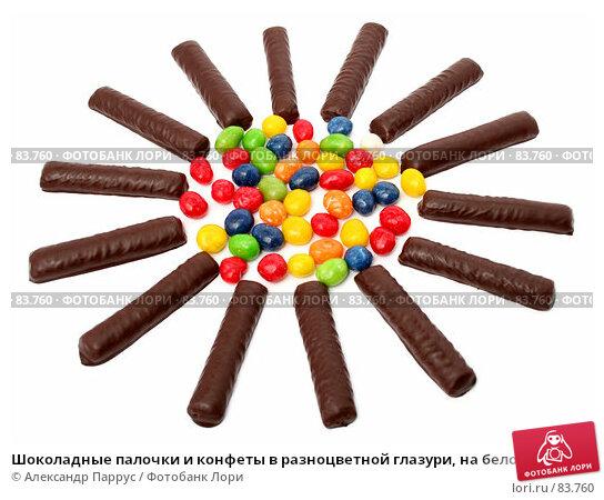Шоколадные палочки и конфеты в разноцветной глазури, на белом фоне, фото № 83760, снято 9 января 2007 г. (c) Александр Паррус / Фотобанк Лори