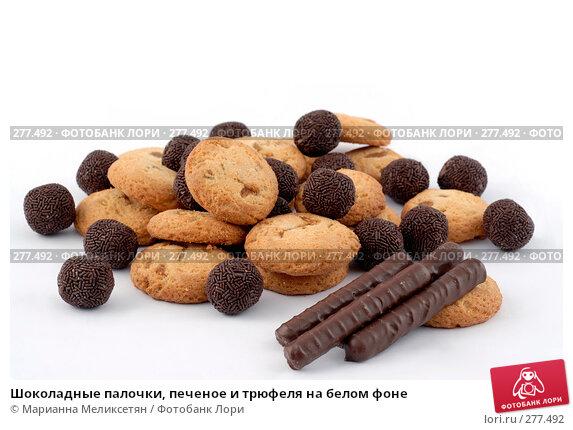 Шоколадные палочки, печеное и трюфеля на белом фоне, фото № 277492, снято 18 января 2008 г. (c) Марианна Меликсетян / Фотобанк Лори